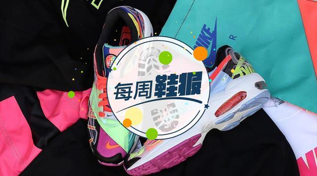 """每周鞋报:科比签名鞋 Kobe 4 的复刻来了;adidas 经典跑鞋""""天足""""即将回归"""