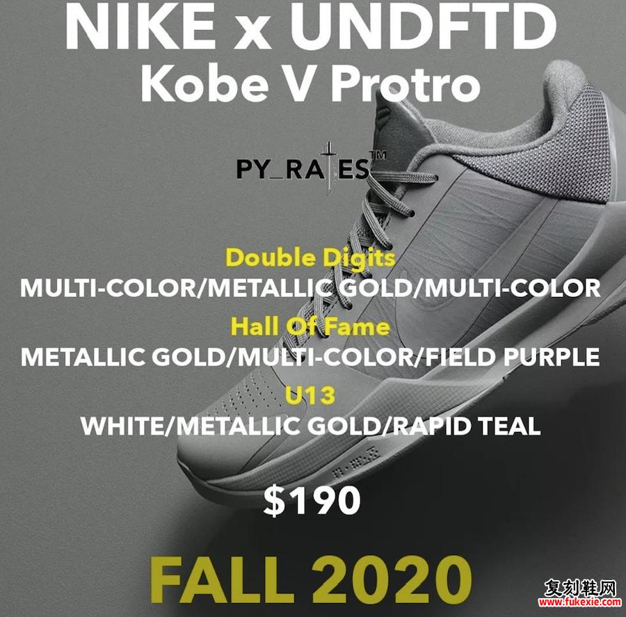 不败的Nike Kobe 5 Protro发售日期信息