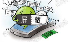 【微商营销技巧方案大全】36条微信加友秘籍