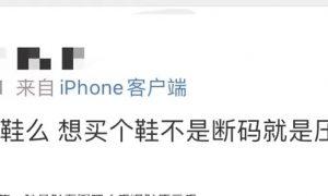 """国产鞋原价1500炒到49999?""""炒鞋""""当心""""鸡飞蛋打"""""""